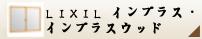 防音断熱/二重窓【LIXIL インプラス】